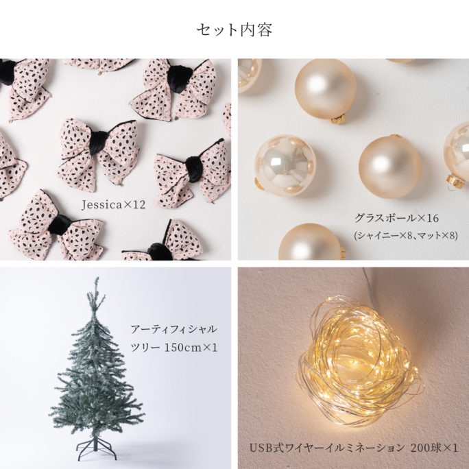 150cm ジェシカ クリスマスツリーセット(FT150 Jessica Tree set) Eyelet lace