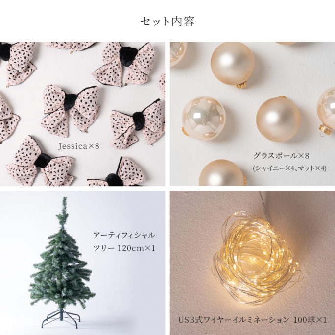 120cm ジェシカ クリスマスツリーセット(FT120 Jessica Tree set) Eyelet lace