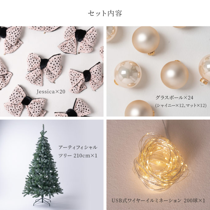 210cm ジェシカ クリスマスツリーセット(FT210 Jessica Tree set) Eyelet lace
